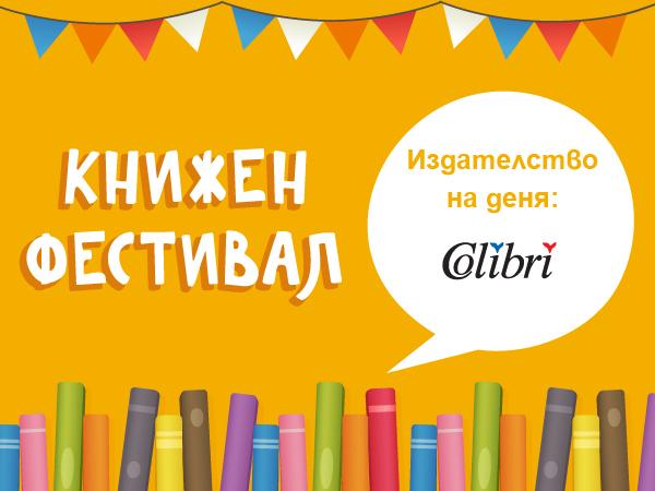 Книжен фестивал: Издателство на деня – Colibri