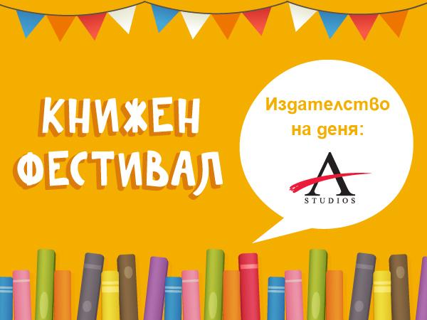 Книжен фестивал Издателство на деня – Artline Studios