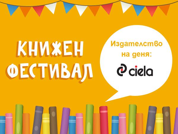 Книжен фестивал: Издателство на деня – Ciela