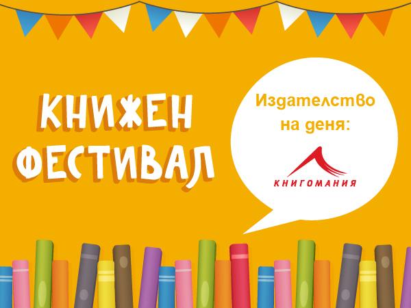 Книжен фестивал: Издателство на деня – Книгомания