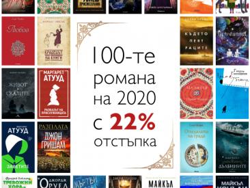 Топ 100 романа за 2020 година