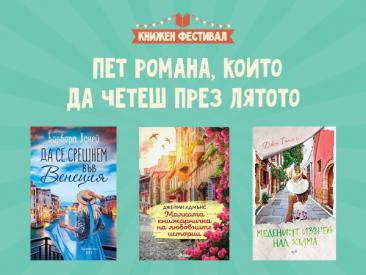 Пет романа, които да четеш през лятото