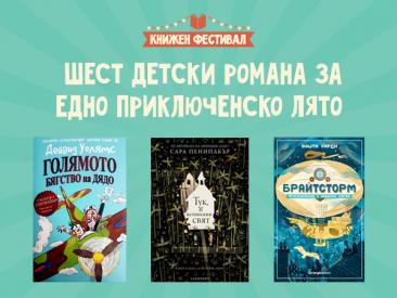 Шест детски романа за едно приключенско лято