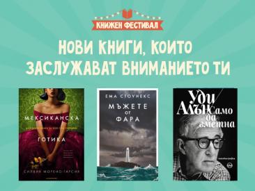 Нови книги, които заслужават вниманието ти