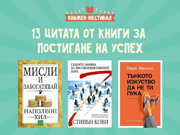 13 цитата от книги за постигане на успех