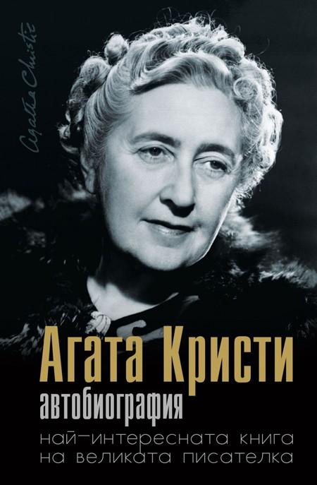 """""""Агата Кристи.Автобиография – най-интересната книга на великата писателка"""""""