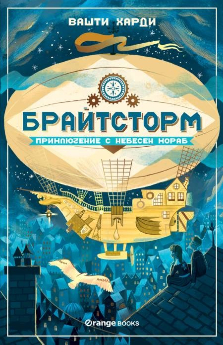 "Детски роман ""Брайтсторм: приключение с небесен кораб"""