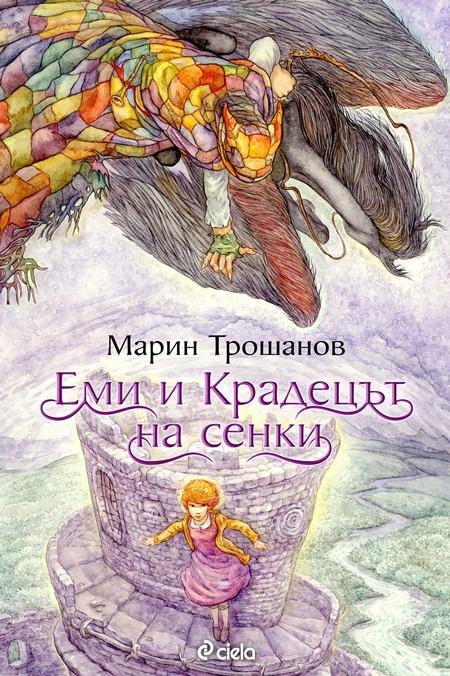 """Детски роман """"Еми и крадецът на сенки"""""""