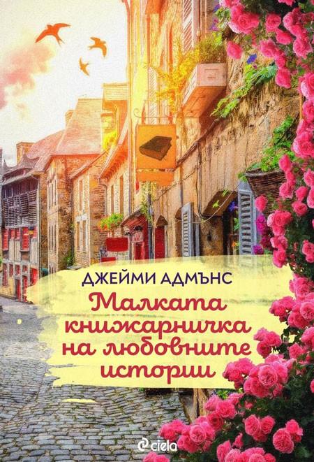 """Малката книжарничка на любовните истории"""