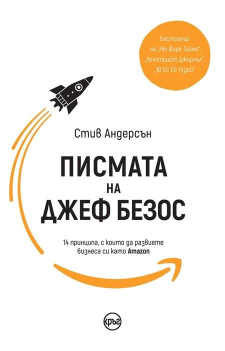 """""""Писмата на Джеф Безос: 14 принципа, с които да развиете бизнеса си като Amazon"""""""