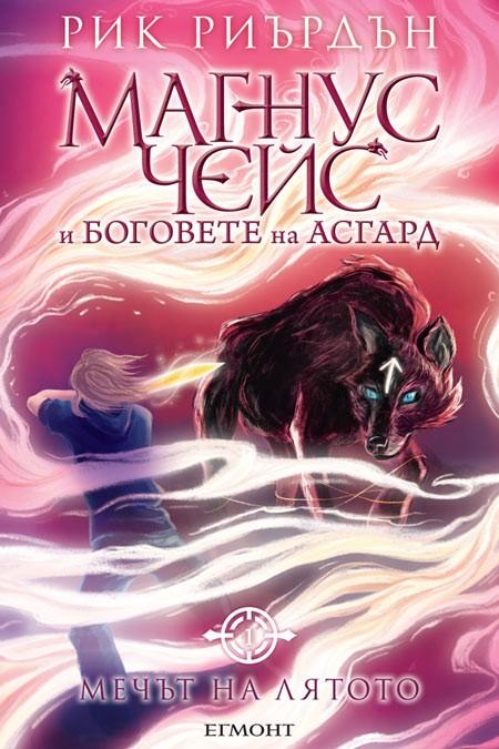 """""""Магнус Чейс и боговете на Асгард: Мечът на лятото"""""""