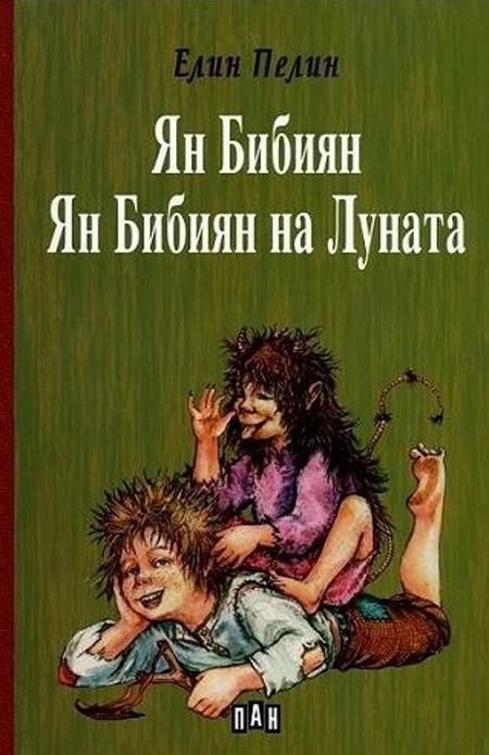 """Ян Бибиян"""
