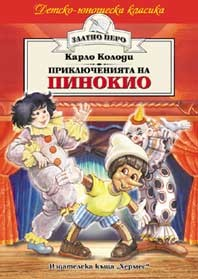 """""""Приключенията на Пинокио"""""""