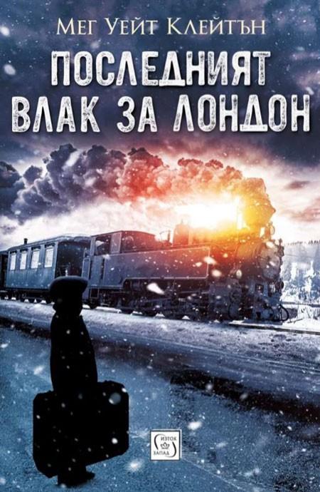 """""""Последният влак за Лондон"""""""