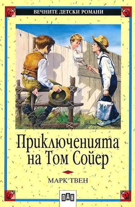 """""""Приключенията на Том Сойер"""""""