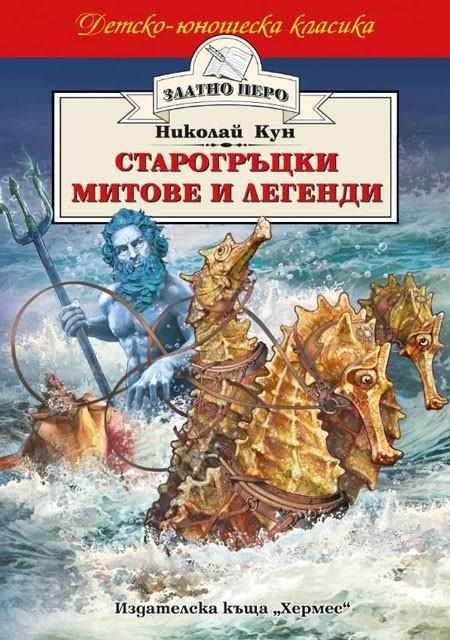 """""""Старогръцки митове и легенди"""""""