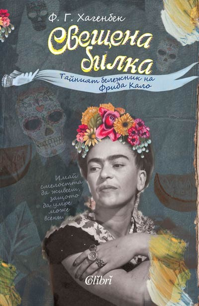 """""""Свещена билка. Тайният бележник на Фрида Кало"""""""