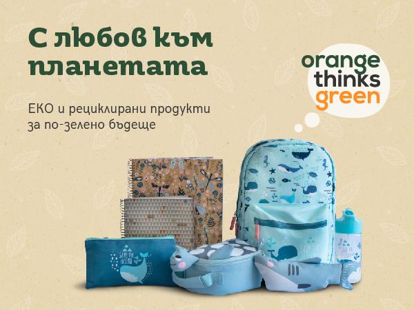 ЕКО и рециклирани продукти за по-зелено бъдеще