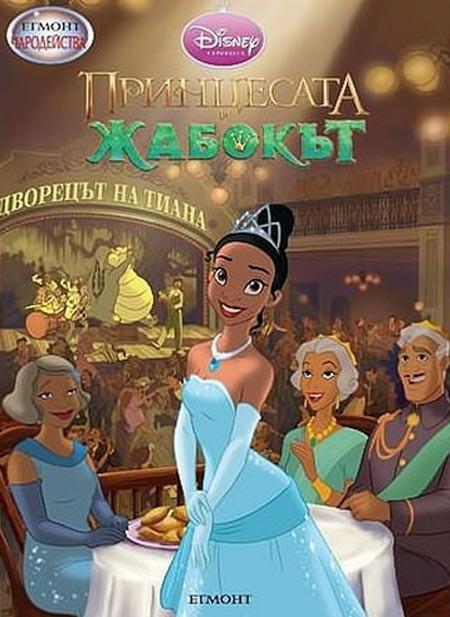 """Чародейства: Принцесата и жабокът"""