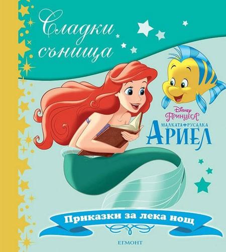 """""""Сладки сънища: Малката русалка Ариел"""""""