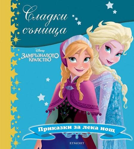 """""""Сладки сънища: Елза и Анна"""""""