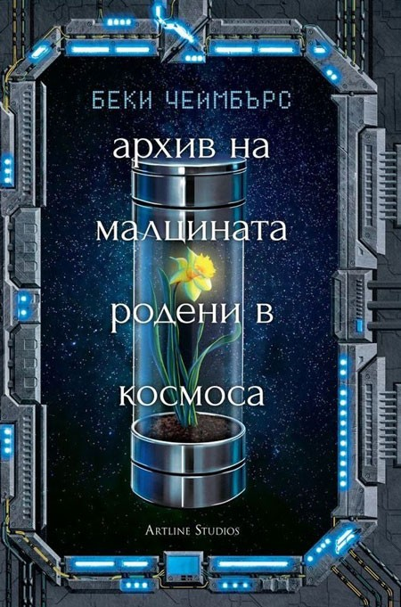 """""""Архив на малцината, родени в космоса"""""""