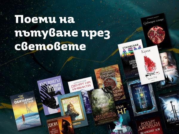 Поеми на пътуване през световете с книги фентъзи и фантастика