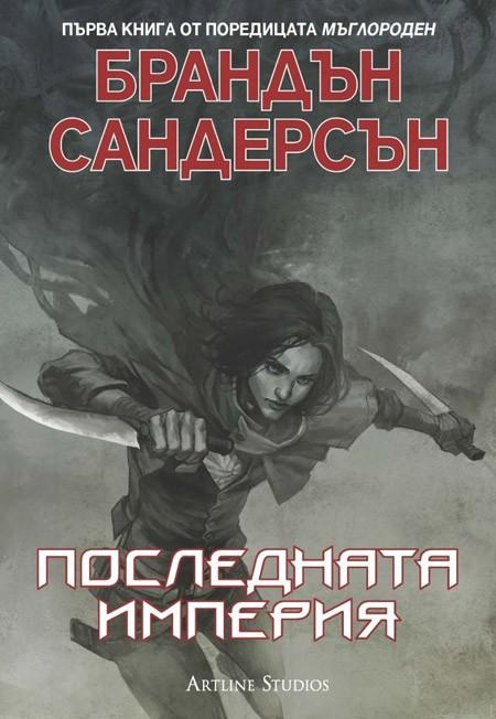 """""""Мъглороден, книга 1: Последната империя"""""""